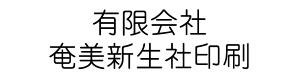 奄美新生社印刷